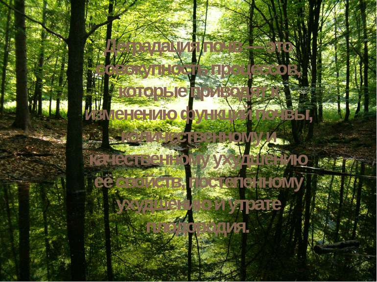 Деградация почв— это совокупность процессов, которые приводят к изменению фу...