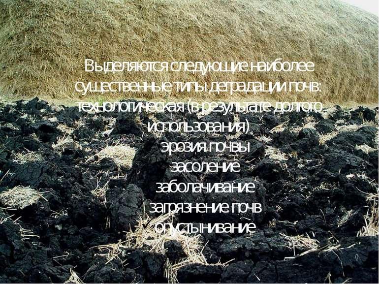 Выделяются следующие наиболее существенные типы деградации почв: технологичес...