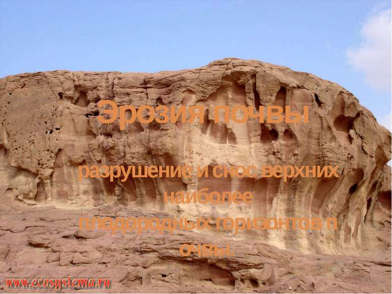 Эрозия почвы разрушение и снос верхних наиболее плодородныхгоризонтовпочвы.