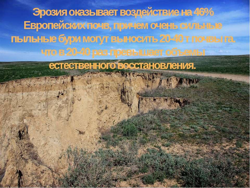Эрозия оказывает воздействие на 46% Европейских почв, причем очень сильные пы...
