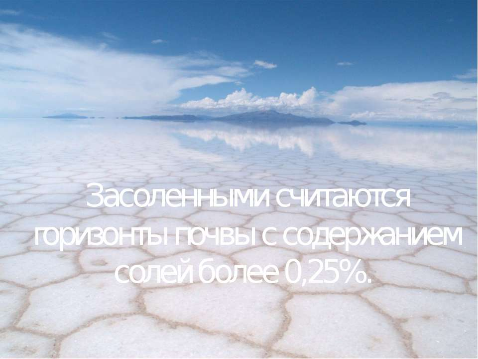 Засоленными считаются горизонтыпочвыс содержанием солей более 0,25%.