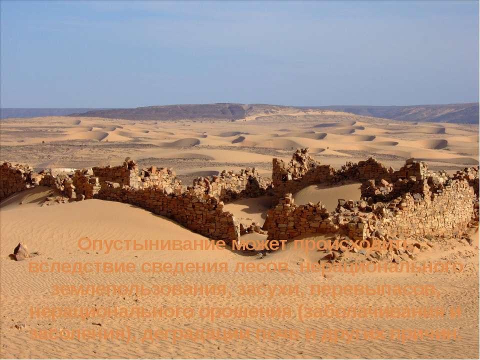 Опустынивание может происходить вследствиe сведения лесов, нерационального зе...