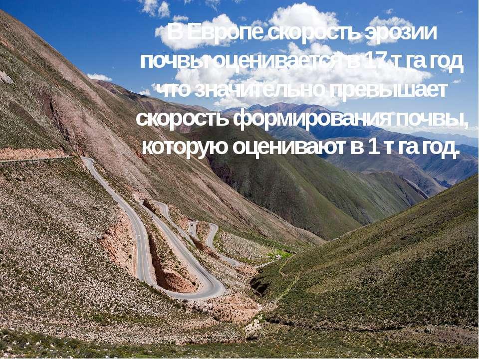 В Европе скорость эрозии почвы оценивается в 17 т га год что значительно прев...
