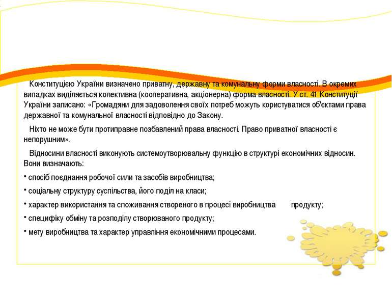 Конституцією України визначено приватну, державну та комунальну форми власнос...