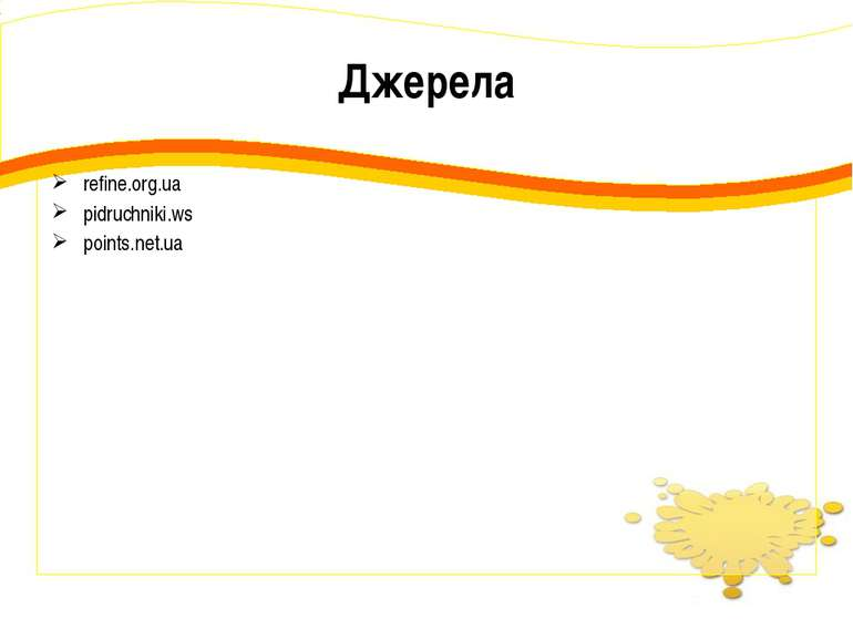 Джерела refine.org.ua pidruchniki.ws points.net.ua
