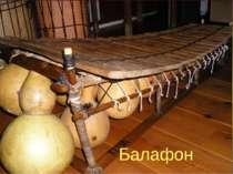 Балафон