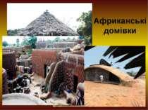 Африканські домівки