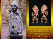 Кругла скульптура і своєрідний вид пластики — маски зооморфного, зооантропомо...