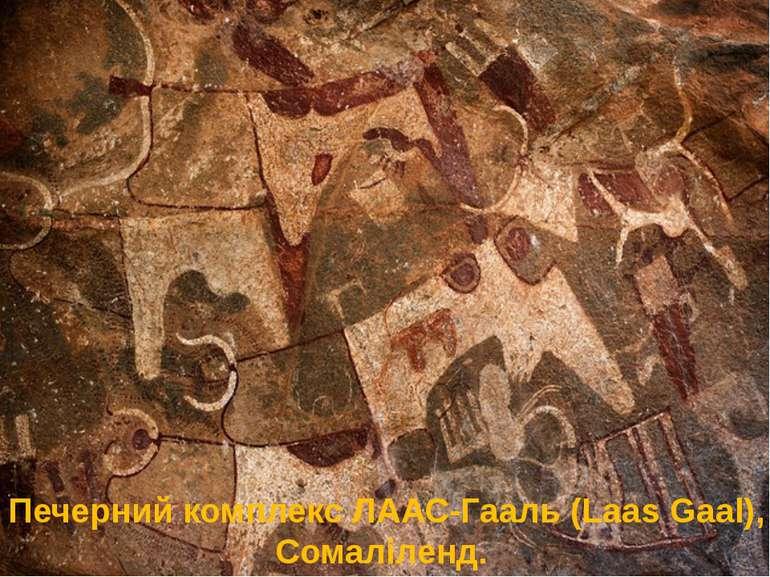 Печерний комплекс ЛААС-Гааль (Laas Gaal), Сомаліленд.