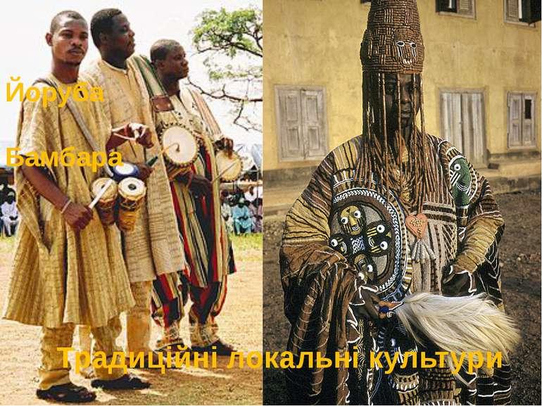 Традиційні локальні культури Йоруба Бамбара