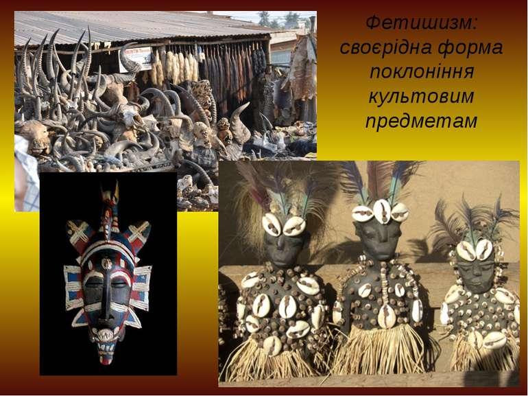 Фетишизм: своєрідна форма поклоніння культовим предметам