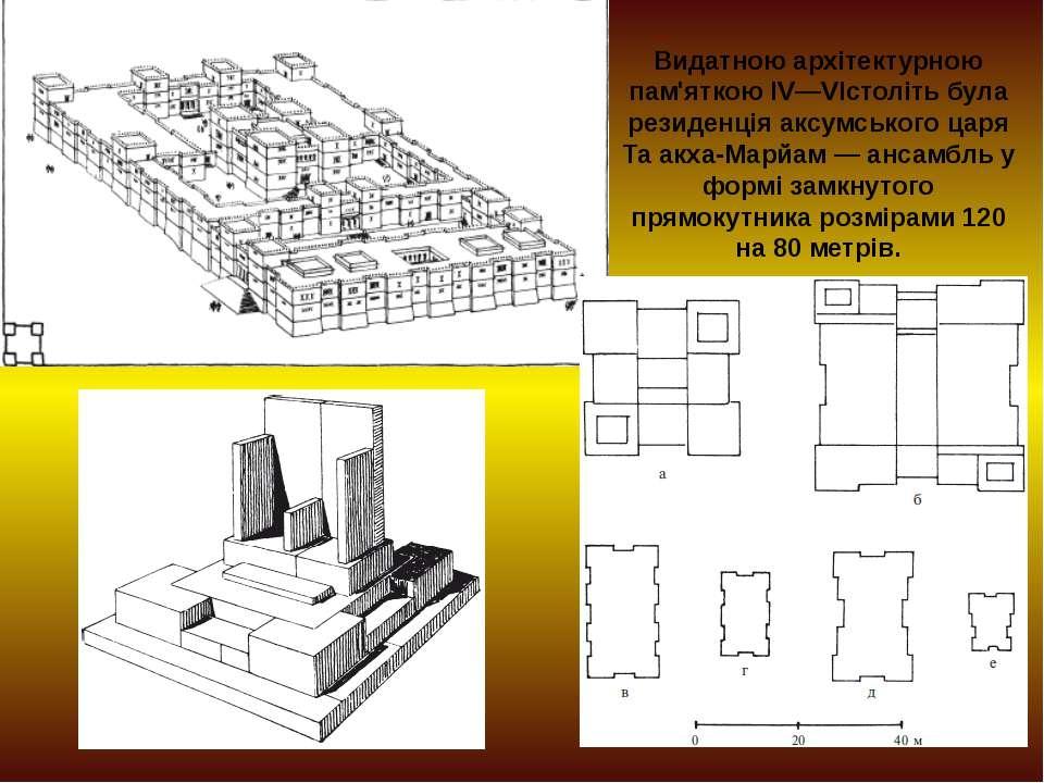 Видатною архітектурною пам'яткою IV—VIстоліть була резиденція аксумського цар...