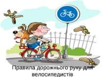 Правила дорожнього руху для велосипедистів