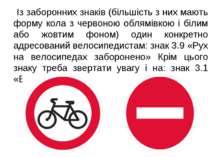 Із заборонних знаків (більшість з них мають форму кола з червоною облямівкою ...