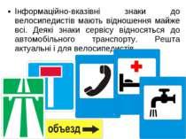 Інформаційно-вказівні знаки до велосипедистів мають відношення майже всі. Дея...