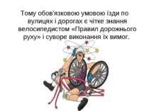 Тому обов'язковою умовою їзди по вулицях і дорогах є чітке знання велосипедис...