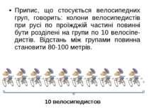 Припис, що стосується велосипедних груп, говорить: колони велосипедистів при ...