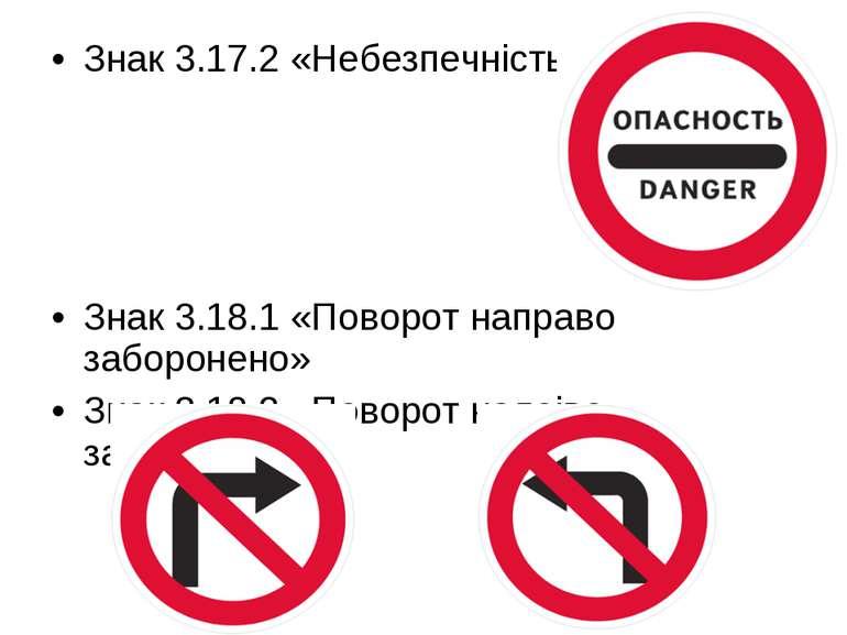 Знак 3.17.2 «Небезпечність» Знак 3.18.1 «Поворот направо заборонено» Знак 3.1...
