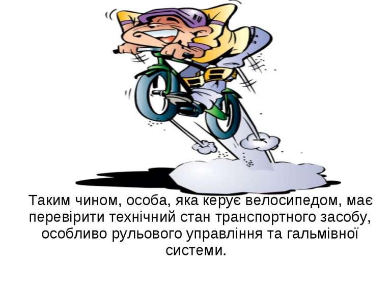 Таким чином, особа, яка керує велосипедом, має перевірити технічний стан тран...