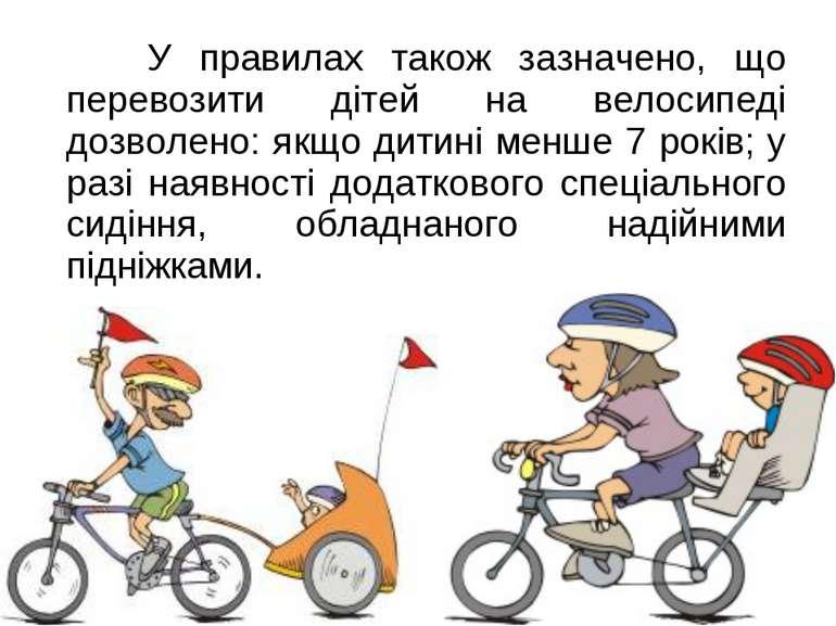 У правилах також зазначено, що перевозити дітей на велосипеді дозволено: якщо...