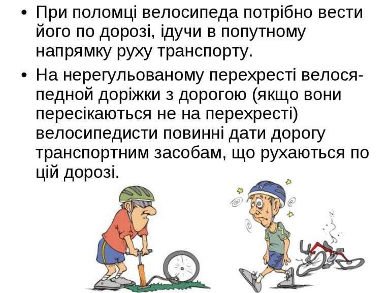 При поломці велосипеда потрібно вести його по дорозі, ідучи в попутному напря...