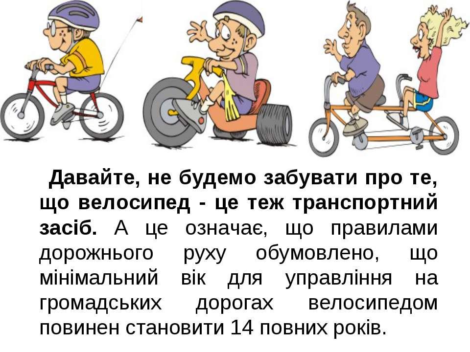 Давайте, не будемо забувати про те, що велосипед - це теж транспортний засіб....
