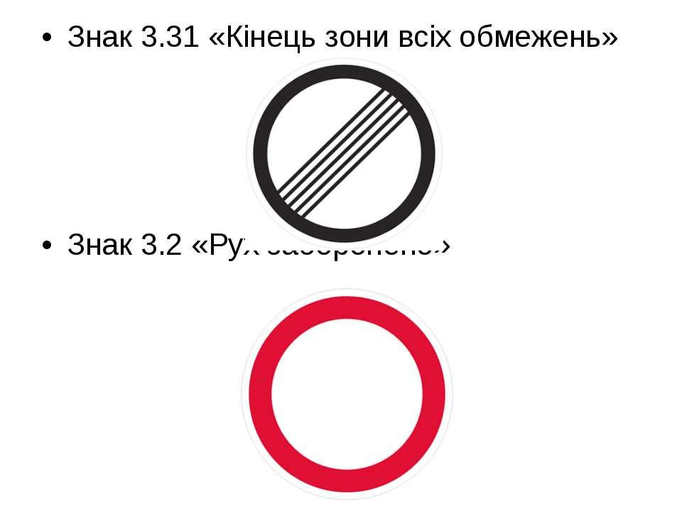 Знак 3.31 «Кінець зони всіх обмежень» Знак 3.2 «Рух заборонено»