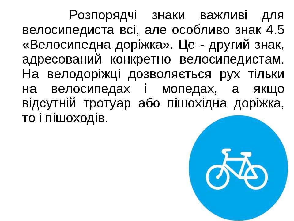 Розпорядчі знаки важливі для велосипедиста всі, але особливо знак 4.5 «Велоси...