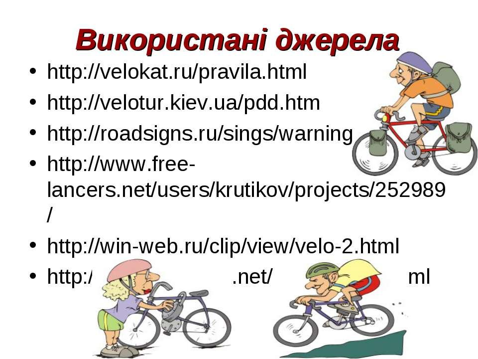 Використані джерела http://velokat.ru/pravila.html http://velotur.kiev.ua/pdd...