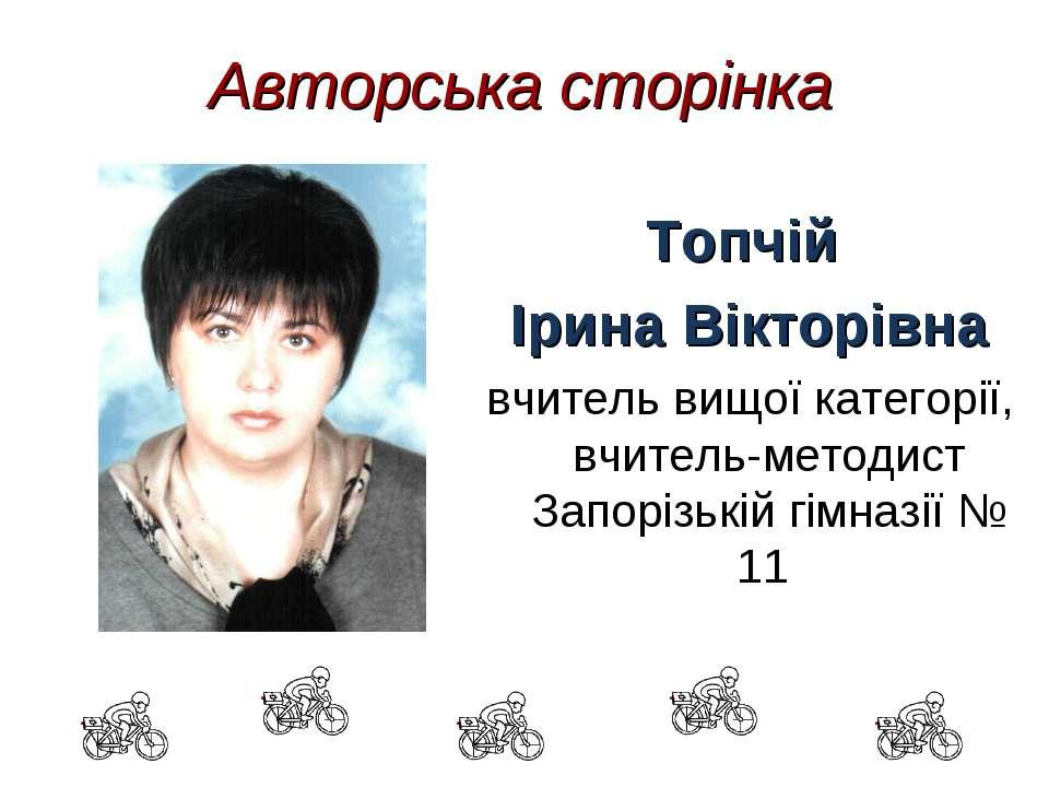 Авторська сторінка Топчій Ірина Вікторівна вчитель вищої категорії, вчитель-м...