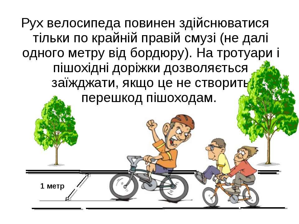 Рух велосипеда повинен здійснюватися тільки по крайній правій смузі (не далі ...