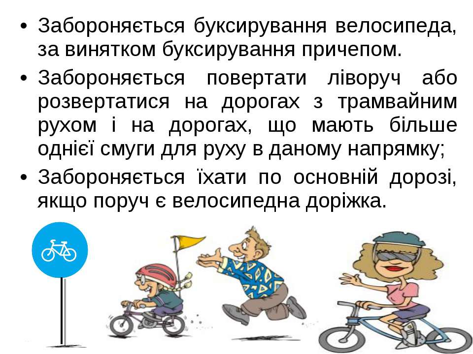 Забороняється буксирування велосипеда, за винятком буксирування причепом. Заб...