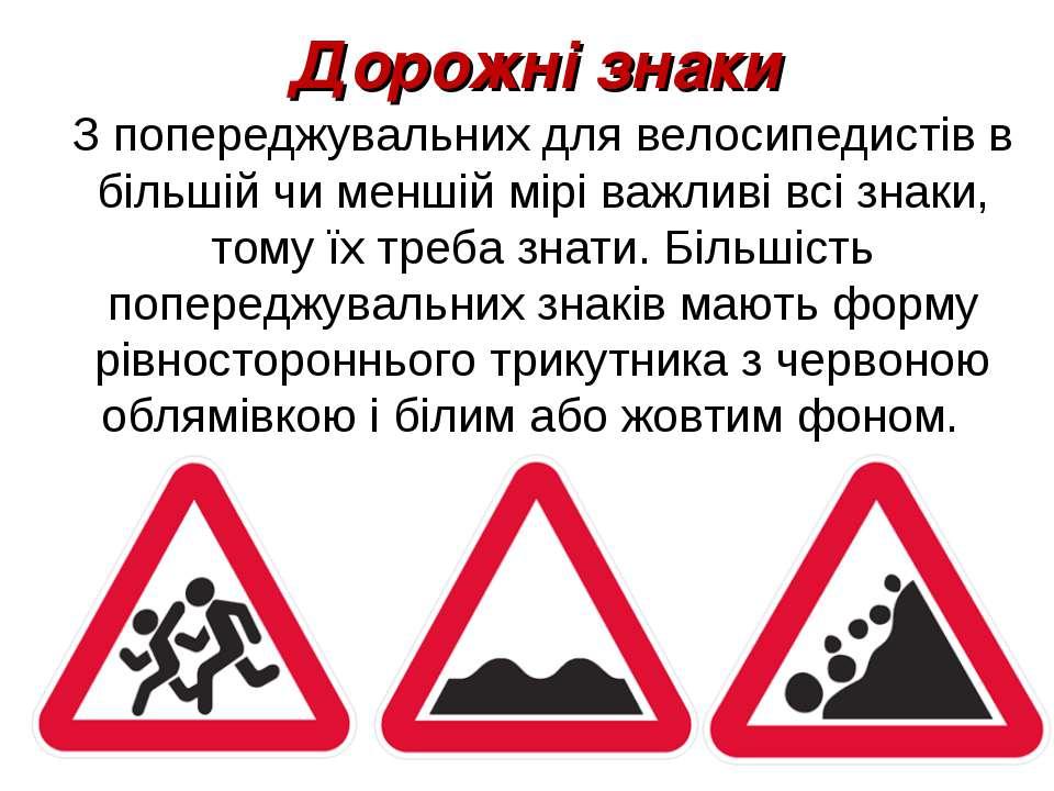 Дорожні знаки З попереджувальних для велосипедистів в більшій чи меншій мірі ...