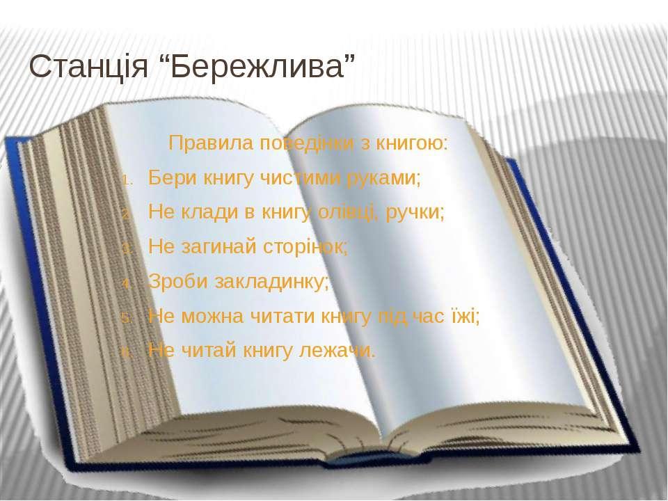 """Станція """"Бережлива"""" Правила поведінки з книгою: Бери книгу чистими руками; Не..."""
