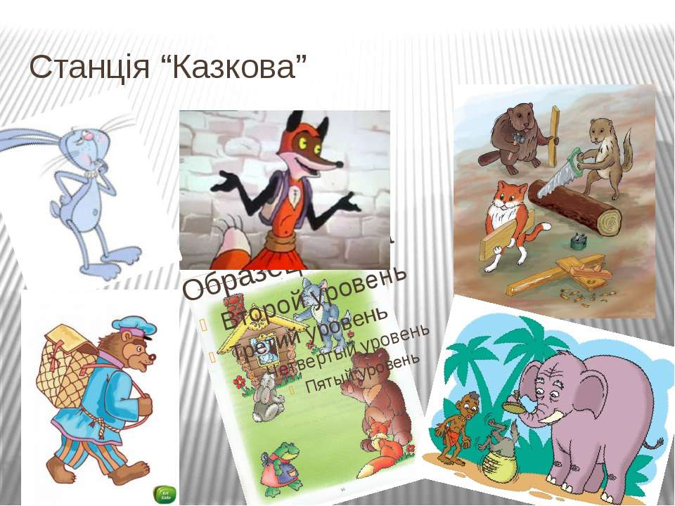 "Станція ""Казкова"""