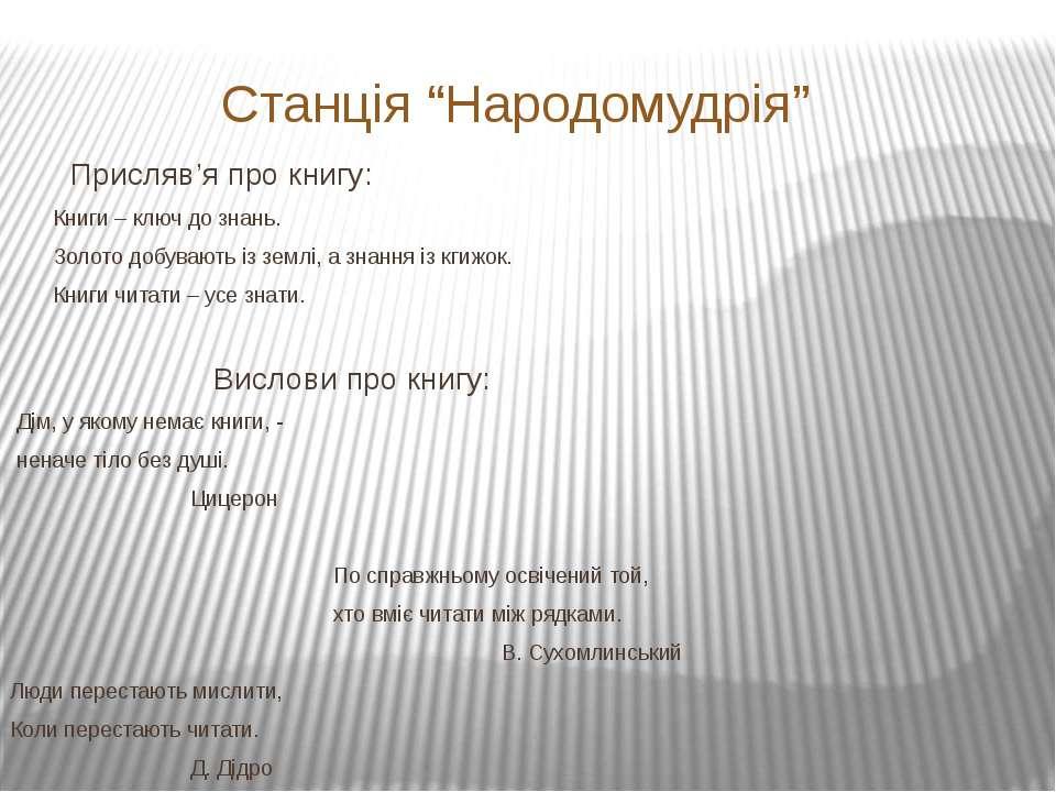"""Станція """"Народомудрія"""" Присляв'я про книгу: Книги – ключ до знань. Золото доб..."""