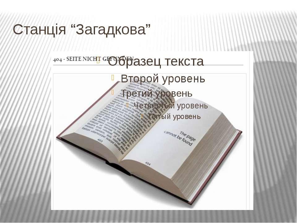 """Станція """"Загадкова"""""""