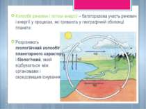 Колообіг речовин і потоки енергії – багаторазова участь речовин і енергії у п...