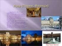 ЛуврвПарижі, у Франції, одинз найвідомішихі найбільшвідвідуваниххудожні...