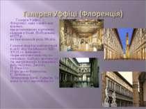 Галерея Уффіці, у Флоренції, одназ найбільш відомих представницькихкартинн...