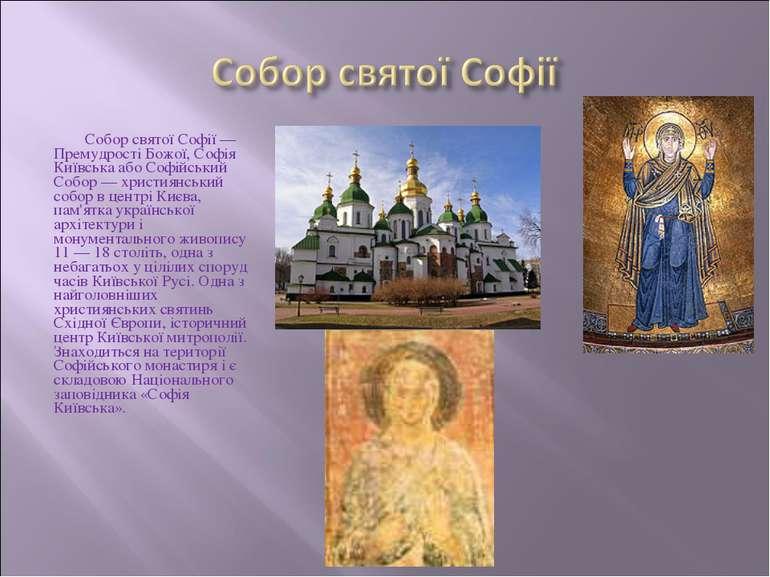 Собор святої Софії — Премудрості Божої, Софія Київська або Софійський Собор —...
