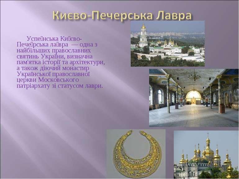 Успе нська Ки єво-Пече рська ла вра — одна з найбільших православних святинь ...