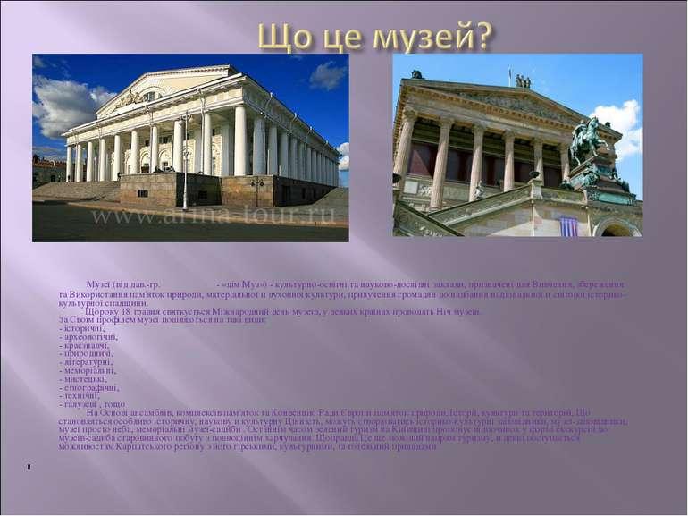 Музеї (від дав.-гр. τὸ Μουσεῖον - «дім Муз») - культурно-освітні та науково-д...