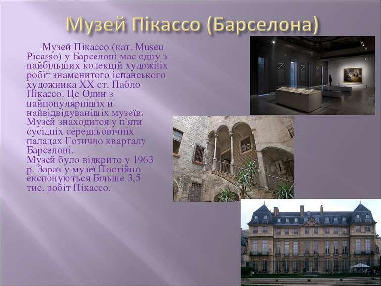 Музей Пікассо (кат. Museu Picasso) у Барселоні має одну з найбільших колекцій...