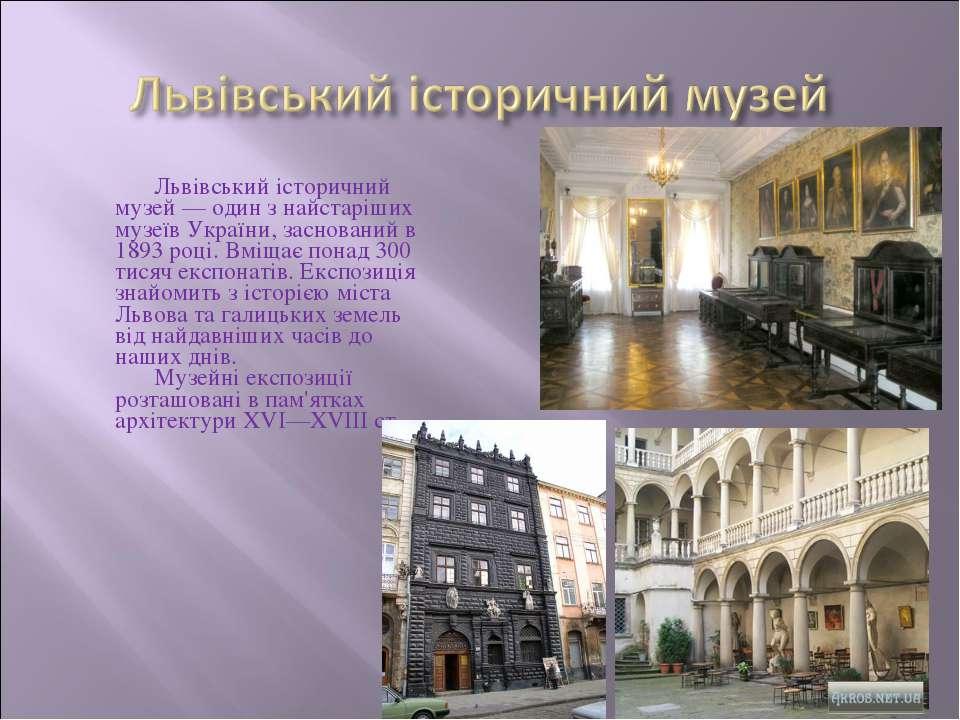 Львівський історичний музей — один з найстаріших музеїв України, заснований в...
