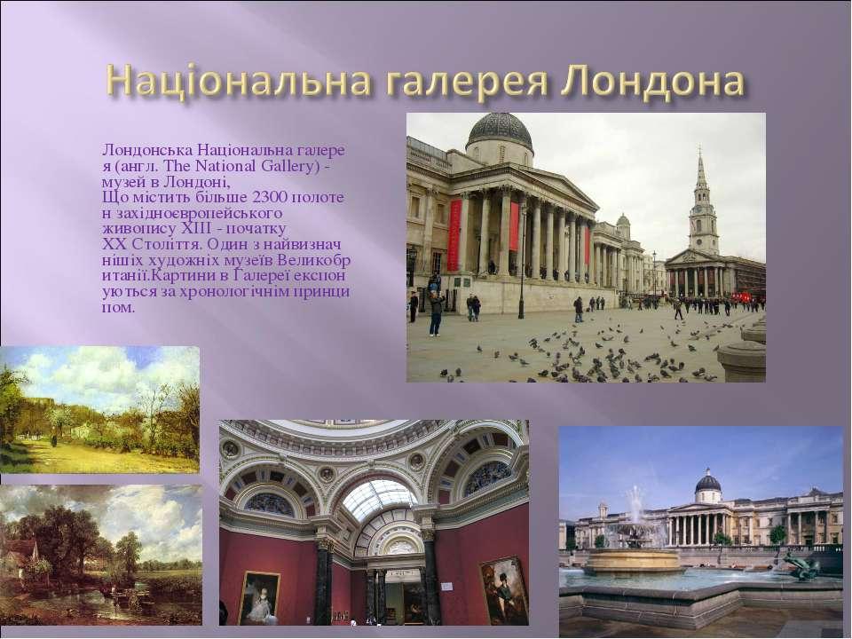ЛондонськаНаціональнагалерея (англ.The National Gallery)- музейв Лондоні...