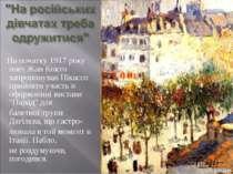 На початку 1917 року поет Жан Кокто запропонував Пікассо прийняти участь в оф...