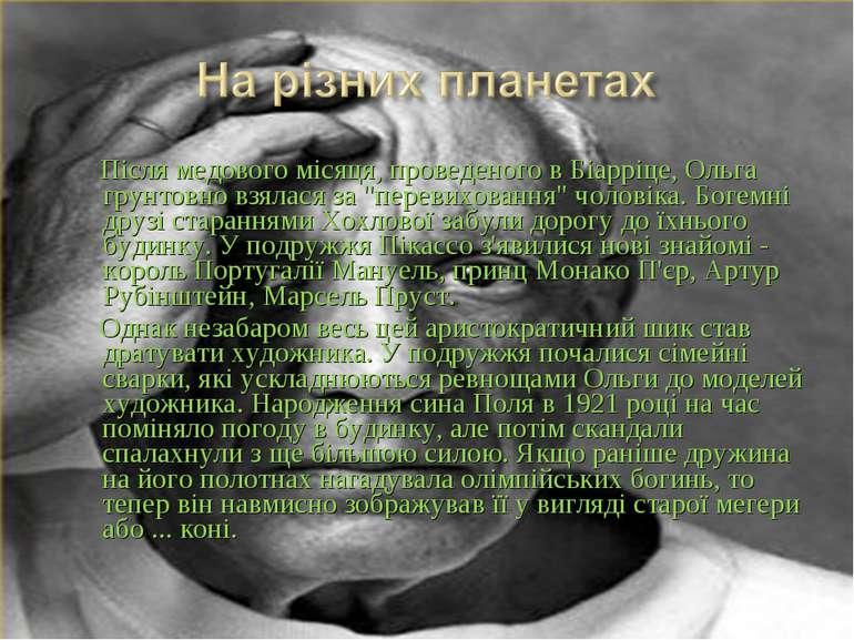 """Після медового місяця, проведеного в Біарріце, Ольга грунтовно взялася за """"пе..."""