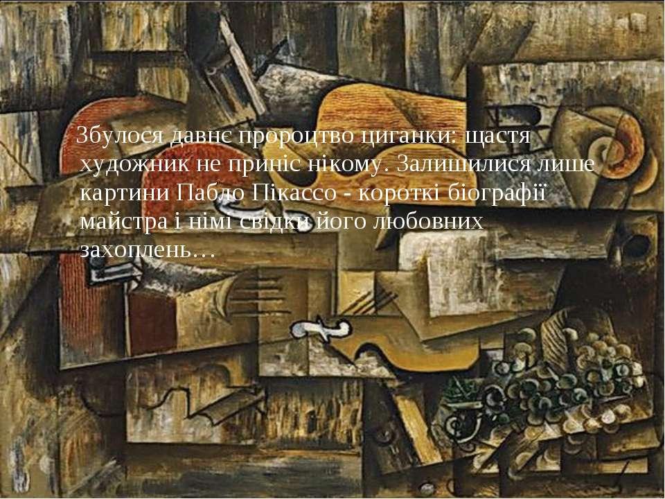 Збулося давнє пророцтво циганки: щастя художник не приніс нікому. Залишилися ...