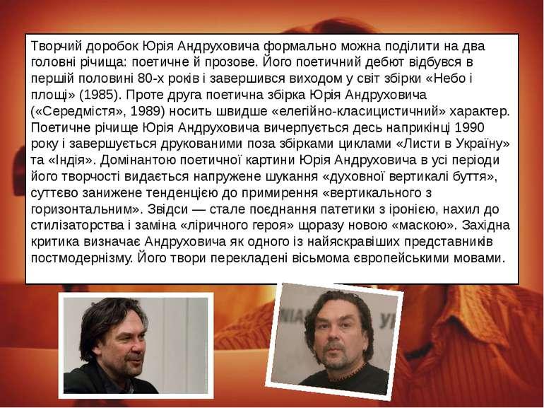 Творчий доробок Юрія Андруховича формально можна поділити на два головні річи...